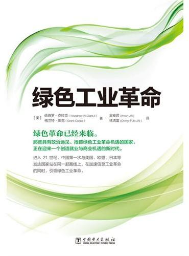 绿色工业革命