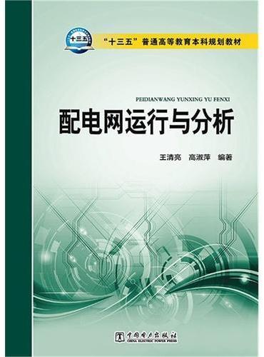 """""""十三五""""普通高等教育本科规划教材 配电网运行与分析"""