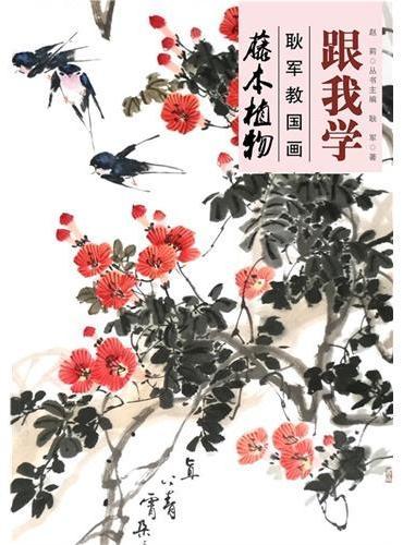 跟我学——耿军教国画 藤本植物