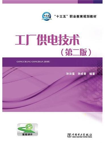 """""""十三五""""职业教育规划教材 工厂供电技术(第二版)"""