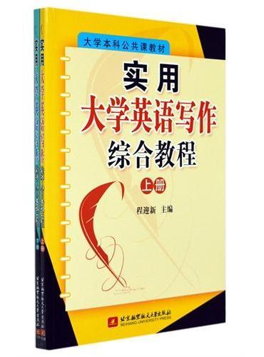 实用大学英语写作综合教程(上下册)