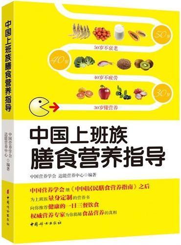 中国上班族膳食营养指导