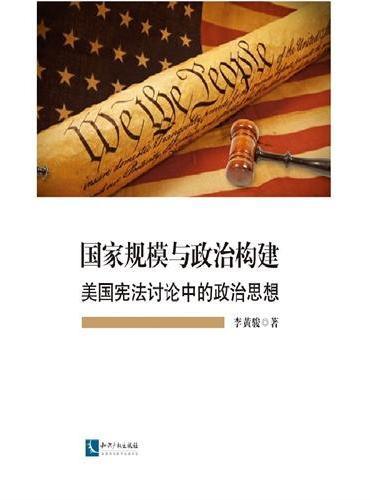 国家规模与政治构建——美国宪法讨论中的政治思想
