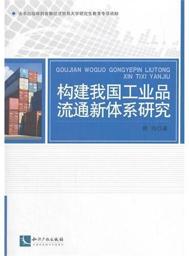 构建我国工业品流通新体系研究