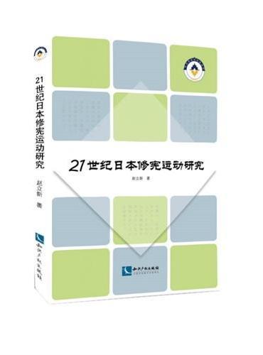 21世纪日本修宪运动研究