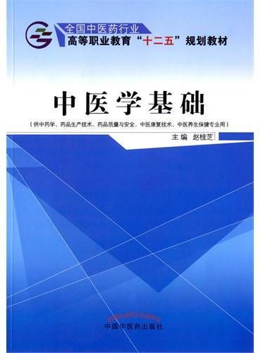 中医学基础——十二五高职