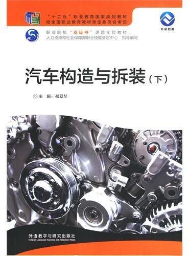 汽车构造与拆装(下)