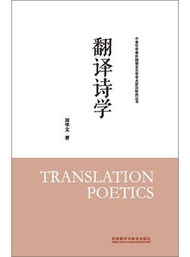 翻译诗学(中青年学者外国语言文学学术前沿研究丛书)