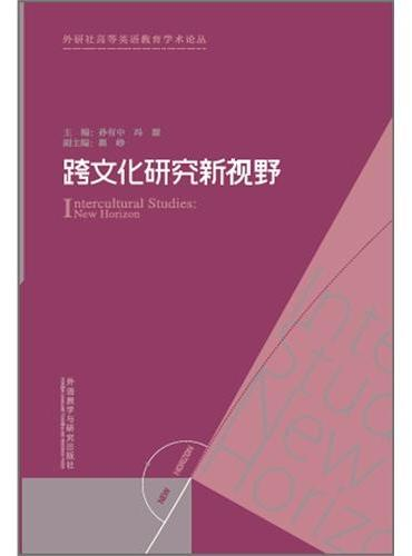 跨文化研究新视野(外研社高等英语教育学术会议文集)