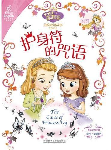 小公主苏菲亚美绘双语故事:护身符的咒语