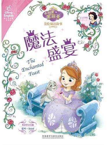 小公主苏菲亚美绘双语故事:魔法盛宴