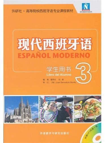 现代西班牙语(学生用书)(3)(配MP3光盘)