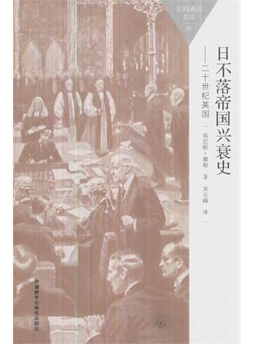 日不落帝国兴衰史-20世纪英国(百科通识文库)