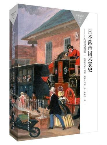 日不落帝国兴衰史-19世纪英国(百科通识文库)