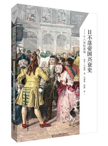 日不落帝国兴衰史-18世纪英国(百科通识文库)
