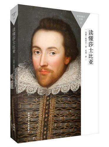 读懂莎士比亚(百科通识文库)