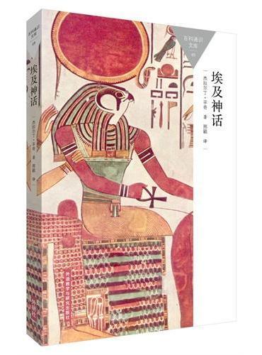 埃及神话(百科通识文库)