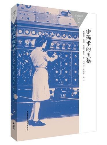 密码术的奥秘(百科通识文库)