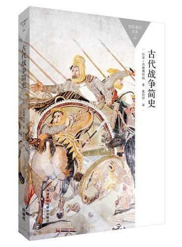 古代战争简史(百科通识文库)