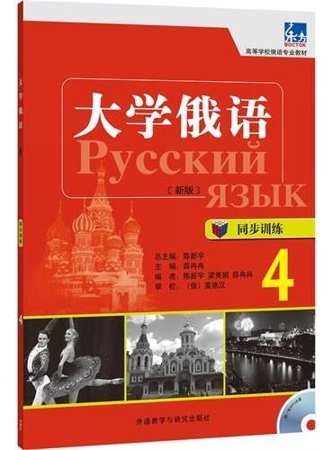 大学俄语(东方新版)同步训练(4)(配MP3盘)