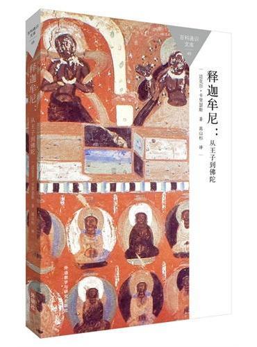 释迦牟尼:从王子到佛陀(百科通识文库)