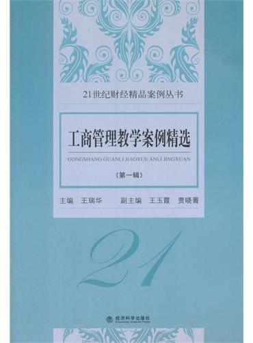 工商管理教学案例精选(第一辑)