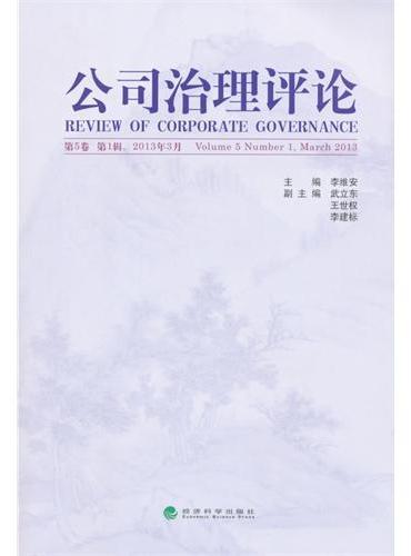 公司治理评论 第5卷 第1辑