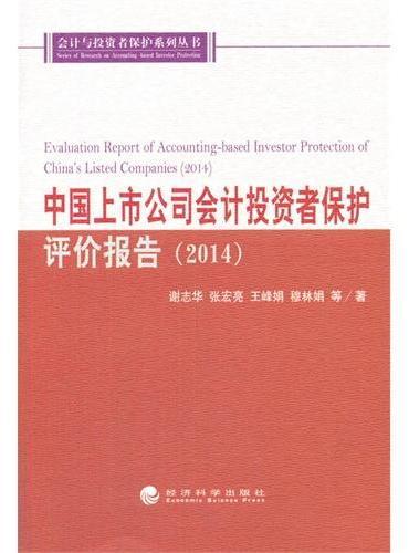 中国上市公司会计投资者保护评价报告(2014)