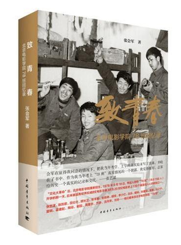 致青春:北京电影学院78班回忆录