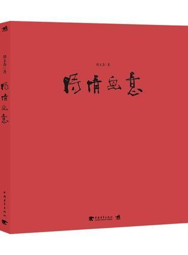 诗情画意:胡玉春诗画作品集