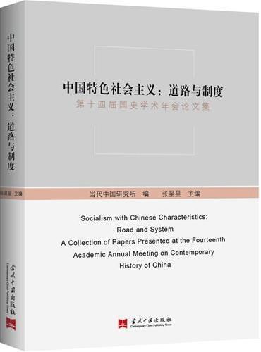 中国特色社会主义:道路与制度-第十四届国史学术年会论文集
