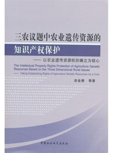 三农议题中农业遗传资源的知识产权保护