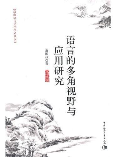 语言的多角视野与应用研究(珞珈语言文学丛书)