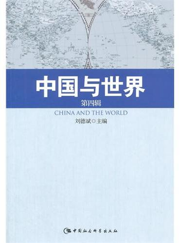 中国与世界.第4辑