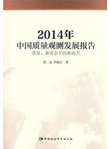 2014年中国质量观测发展报告(DX)