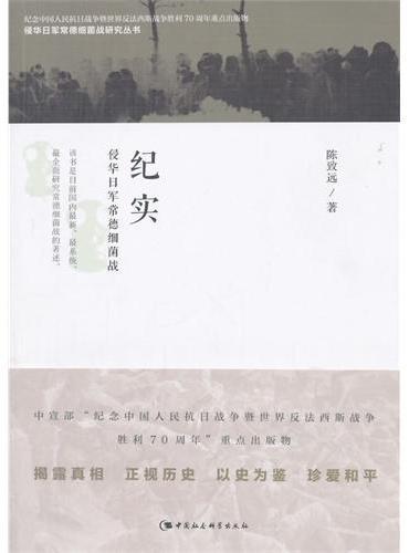 纪实:侵华日军常德细菌战(侵华日军常德细菌战研究丛书)
