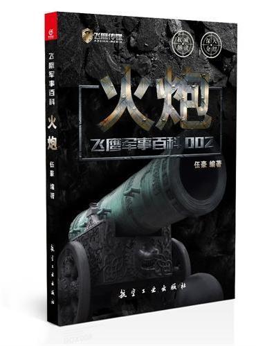 飞鹰军事百科002:火炮