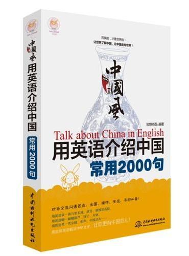 中国风?用英语介绍中国常用2000句(lazy planet文化风)