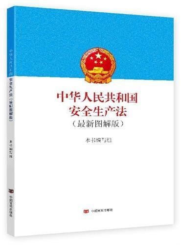 中华人民共和国安全生产法:新版图解版