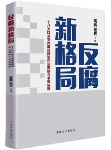 反腐新格局-十八大以来党风廉政建设和反腐败斗争新成就