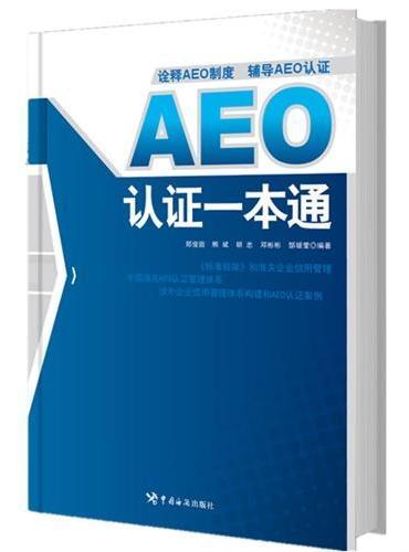 AEO认证一本通(诠释AEO制度,辅导AEO认证)