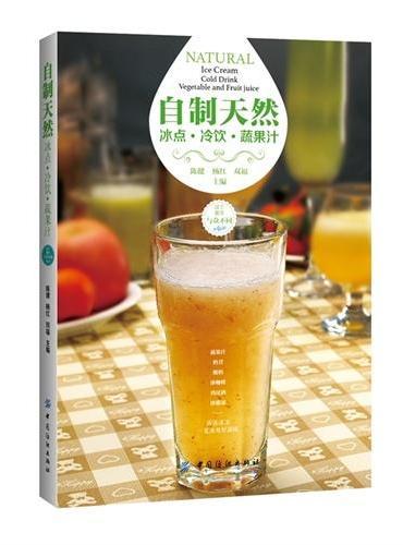 自制天然冰点·冷饮·蔬果汁