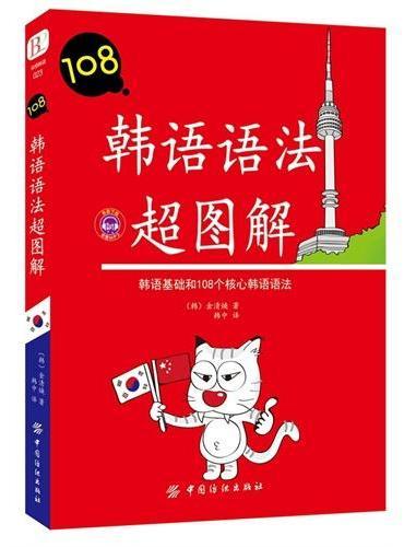 韩语语法超图解 (1)