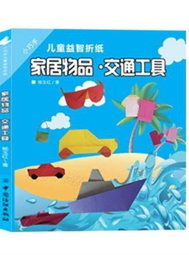 小巧手儿童益智折纸:家居物品·交通工具