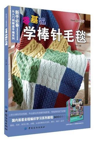 零基础学棒针毛毯