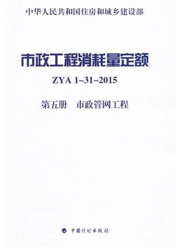 市政工程消耗量定额 ZYA1-31-2015 第五册 市政管网工程