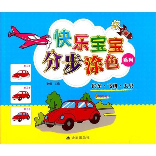 快乐宝宝分步涂色系列·汽车·飞机·太空