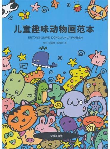 儿童趣味动物画范本