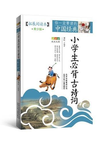 成长文库 你一定要读的中国经典名著(拓展阅读本)小学生必背古诗词