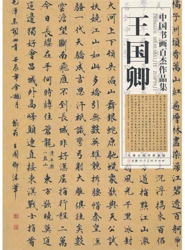 中国书画百杰作品集 王国卿